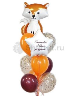 Композиция из шаров с лисенком и надписью