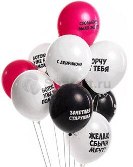 Оскорбительные прикольные шарики на день рождения 15 шт.