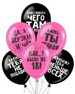 Черно розовые оскорбительные шары для девушки 20 шт.