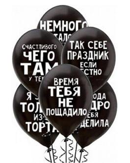 Облако оскорбительных черных шаров 20 шт.