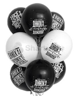 Оскорбительные шарики на день рождения 20 шт.
