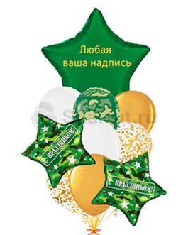 Композиция гелиевых шаров с индивидуальной надписью «Наш защитник»