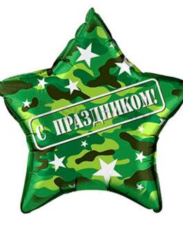 Фольгированная звезда «Камуфляж С праздником!»