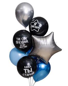 Композиция из оскорбительных шариков