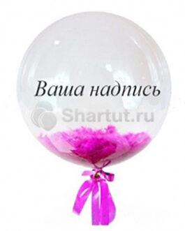 Шар Bubble с нанесением любой надписи