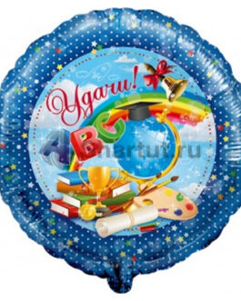 Фольгированный круг 46 см «Удачи в школе» синий